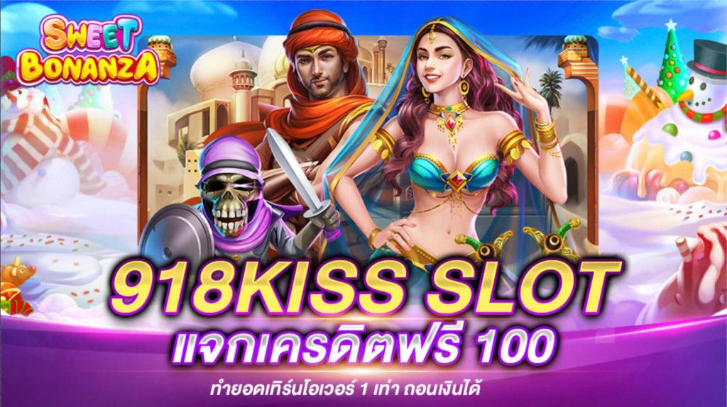 918KISS เครดิตฟรี 100