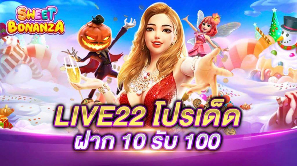 live22 ฝาก 10 รับ 100 ล่าสุด