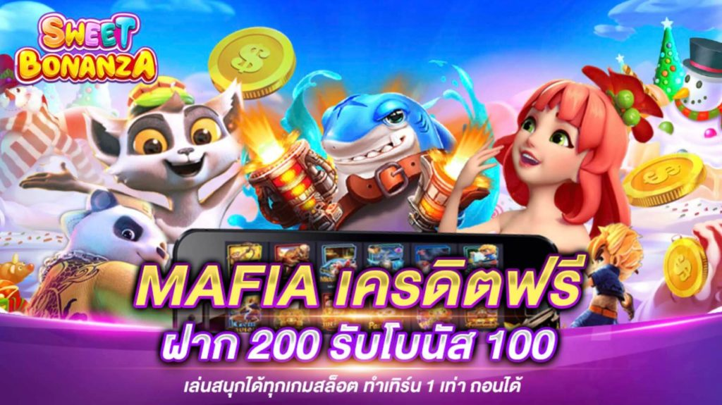 mafia เครดิตฟรี 100