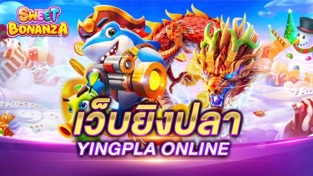 เว็บ YINGPLA V1