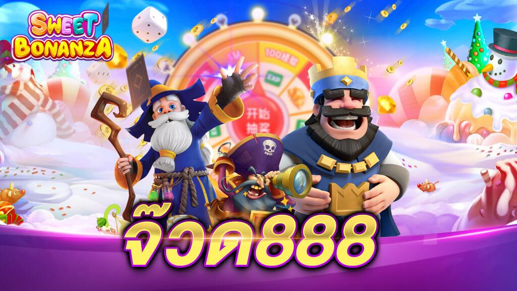 จ๊วด 888