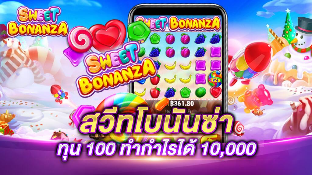 SWEET BONANZA ทุน 100