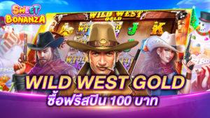 WILD WEST GOLD ซื้อฟรีสปิน 100 บาท