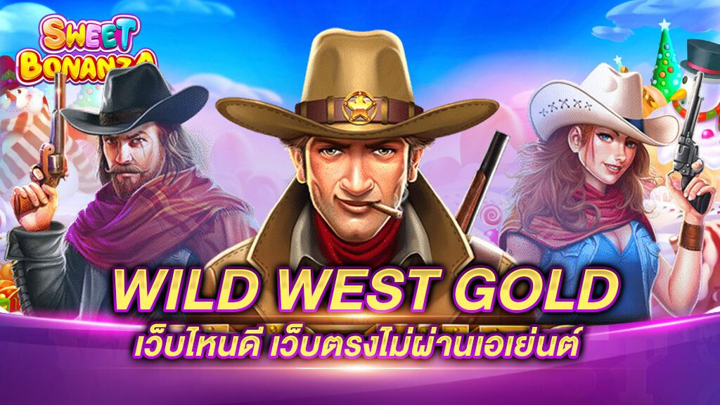 WILD WEST GOLD เว็บไหนดี