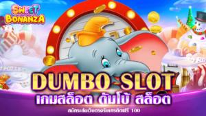 DUMBO SLOT ดัมโบ้ สล็อต